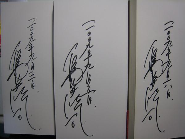 蒐集了三種版本不同簽名!