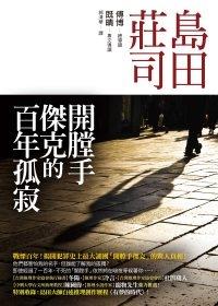 島田莊司《開膛手傑克的百年孤寂》