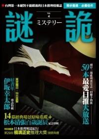 獨步《日本推理情報誌謎詭4》