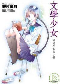 野村美月《文學少女01 渴望死亡的小丑》