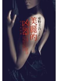 東野圭吾《美麗的凶器》