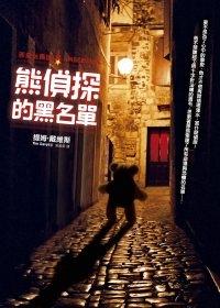 提姆戴維斯《邪惡玩偶城1-熊偵探的黑名單》
