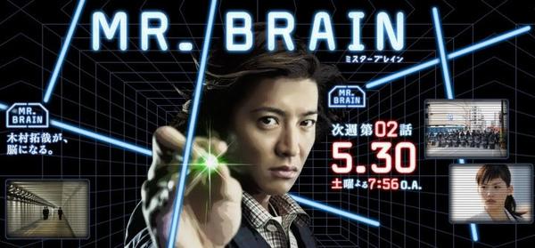 2009日劇夏季檔「Mr.Brain」