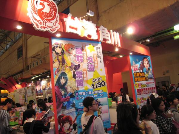 台灣角川的攤位入口