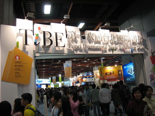 2010國際書展的會場啦!
