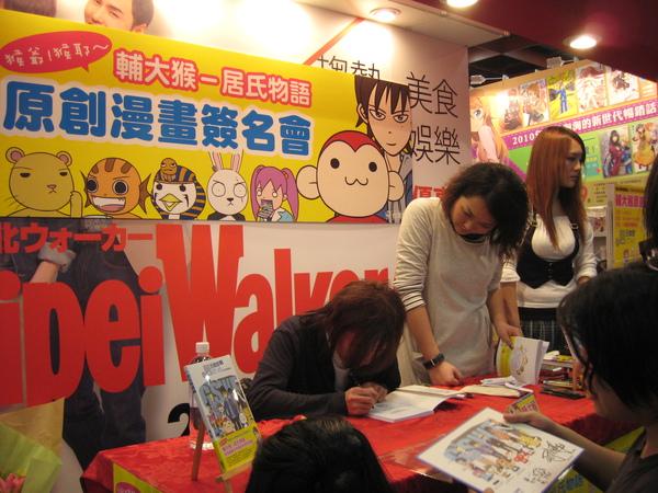 輔大猴漫畫作者簽名會