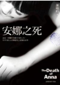 謝曉昀《安娜之死》