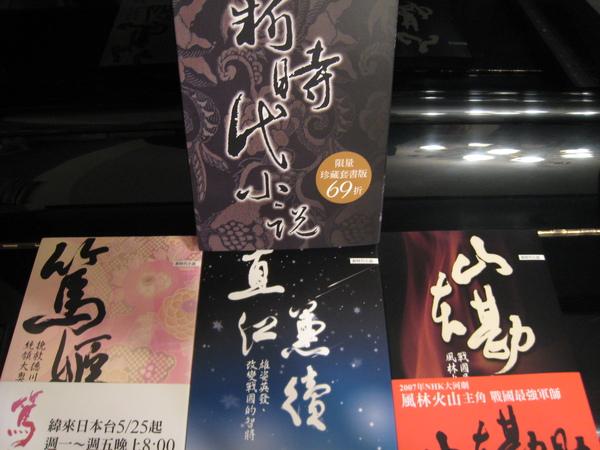 戰利品:大河劇小說三本七折