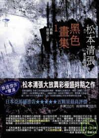 松本清張《黑色畫集1遇難 坡道之家》
