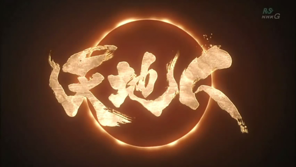 2009NHK大河劇《天地人》