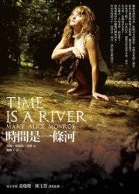 瑪麗.愛麗絲.蒙蘿《時間是一條河》