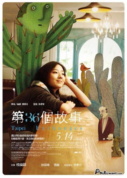 電影《第36個故事》