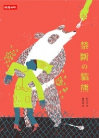 拓未司《禁斷的貓熊》