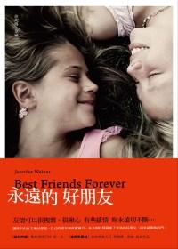珍妮佛.韋納《永遠的好朋友》