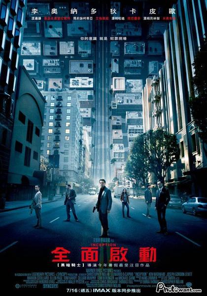 2010電影《全面啟動》