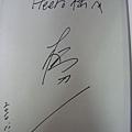 我的柄刀一之《三千年的密室》簽名!!!