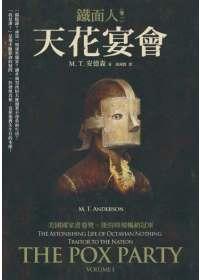 M. T. 安德森 《鐵面人(卷一):天花宴會》