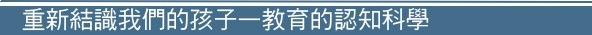元05-重新結識標題