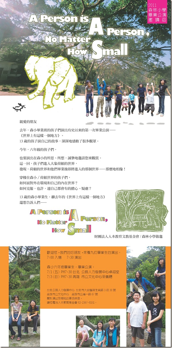 森小畢業公演邀請函電子版