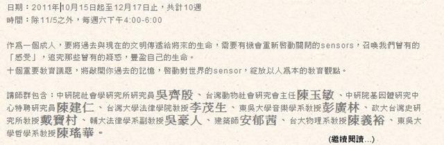元-人本教育總論內文