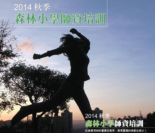 2014秋跳躍