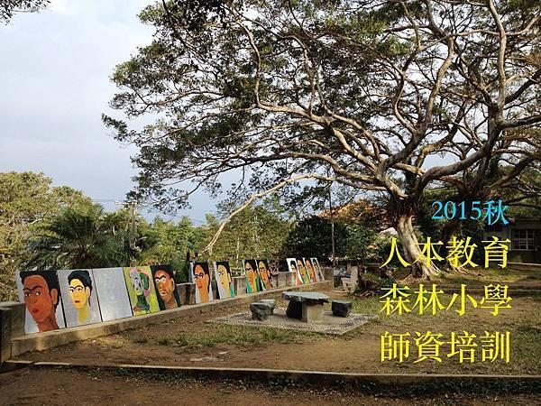 2015秋 人本教育暨森林小學師資培訓
