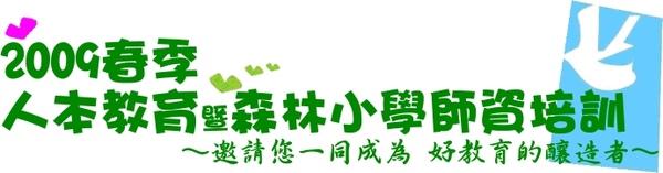2009標題