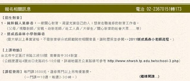 元09-報名相關訊息