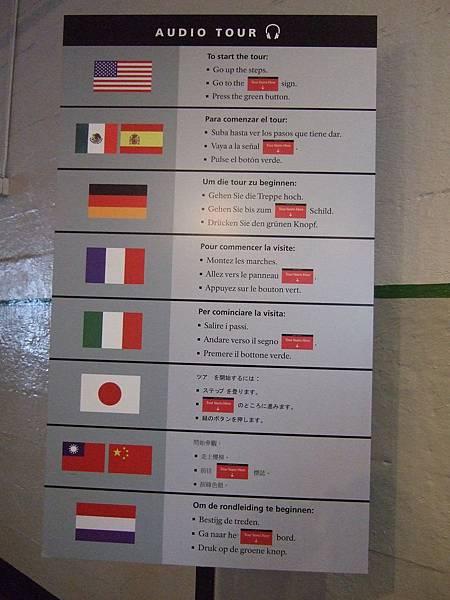 監獄導覽竟然有國旗和正體字說明!特別紀念!