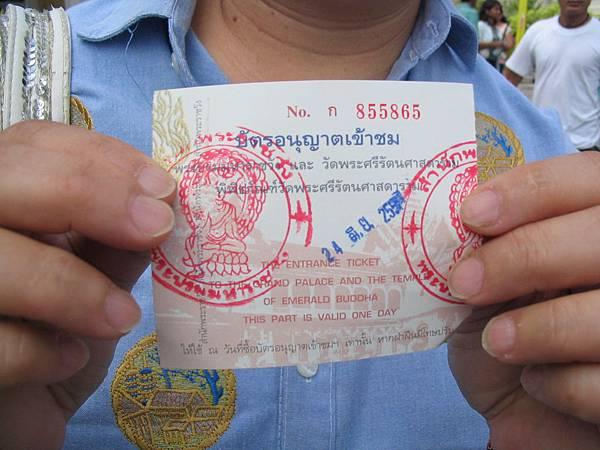 大皇宮、玉佛寺參觀門票