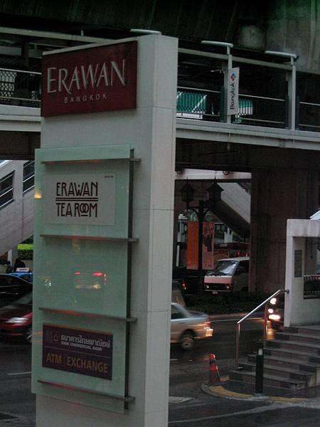 六月雨季的午後,Erawan