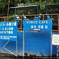 往橫井(Yokoi)地洞