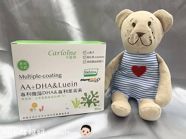 卡蘿琳專利微藻DHA&葉黃-香草牛奶口味 葉黃素 DHA 卡蘿琳平價 卡蘿琳