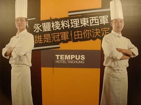 TEMPUS Hotel永豐棧東西軍夏季PK賽