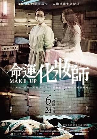 命運化妝師 Make Up