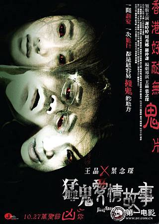 猛鬼愛情故事 Hong Kong Ghost stories (2011)