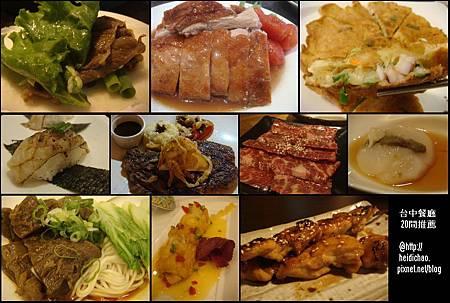 趙耶取的台中餐廳20間推薦