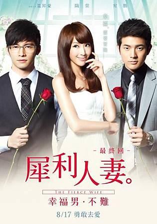 犀利人妻最終回:幸福男·不難The Fierce Wife Final Episode