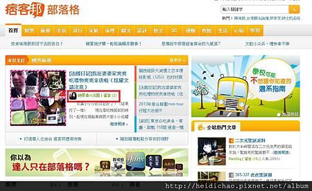 20121225 聖誕節爽爽吃禮物爽爽拿