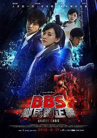 BBS鄉民的正義