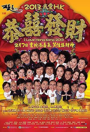 2013我愛HK