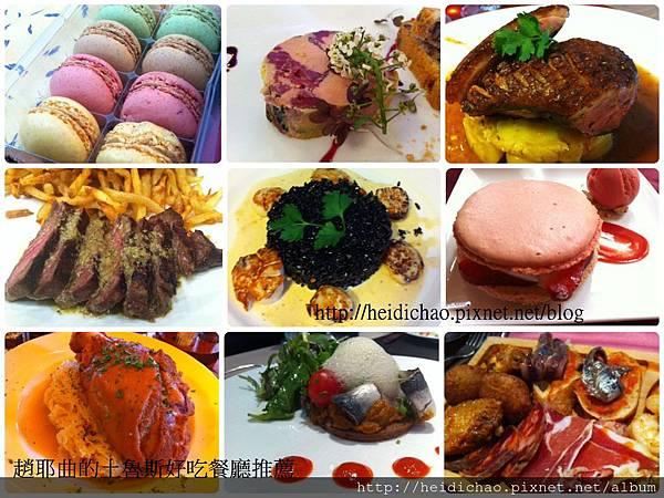 趙耶曲法國土魯斯餐廳推薦