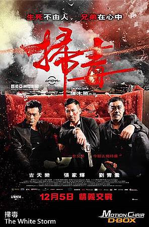 掃毒  The Cartel War