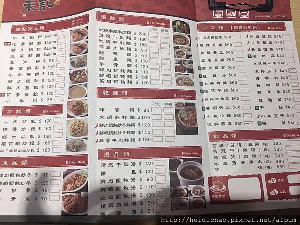 朱記餡餅粥(松山店)