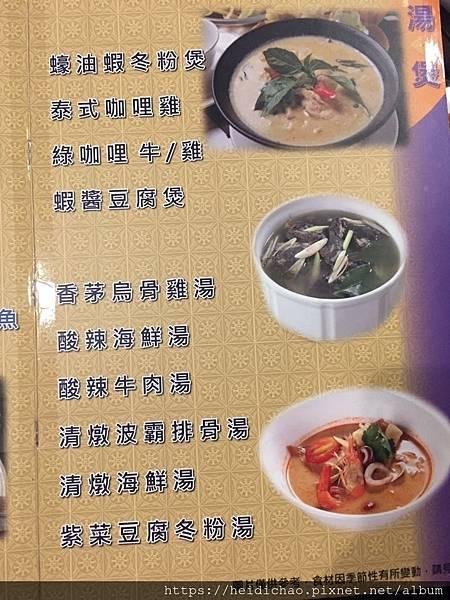 泰鼎泰式料理吃到飽菜單