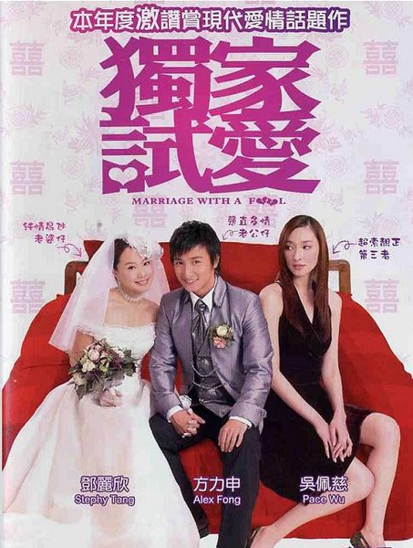 獨家試愛Marriage With A Fool