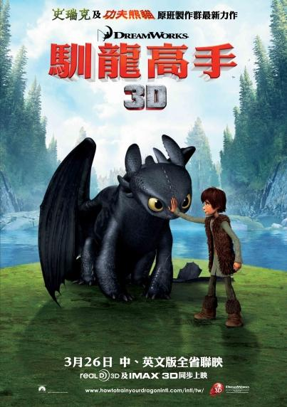 馴龍高手 How to Train Your Dragon