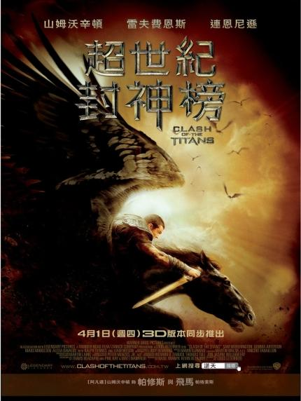 超世紀封神榜 Clash Of The Titans