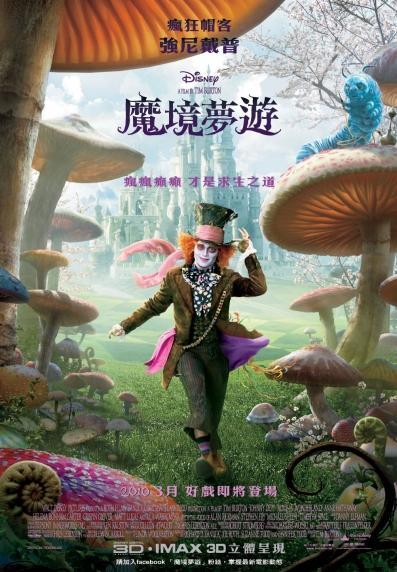 魔境夢遊 Alice in Wonderland