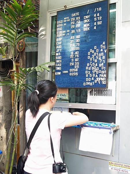 030在泰國路邊有蠻多這樣提供旅客換外幣的亭子,可以帶美金來換泰銖很方便...不過匯率各家不太一樣喔.JPG